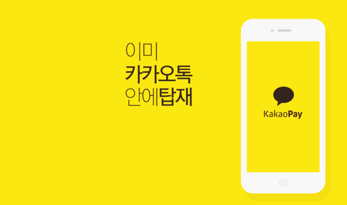Korean internet giant Kakao is launching a blockchain company