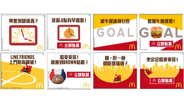 McDonald's, OMD Hong Kong and Google Anticipate Hungry Moments During the World Cup