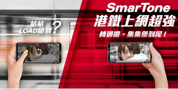 SmarTone experiments with programmatic OOH campaign in Hong Kong's train stations