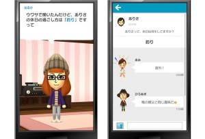 Mii avatar chat app to spearhead Nintendo's first foray into mobile