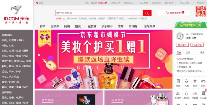 JD.com, Zebra Technologies & Digital China team to unveil IoT and eCommerce Logistics Lab