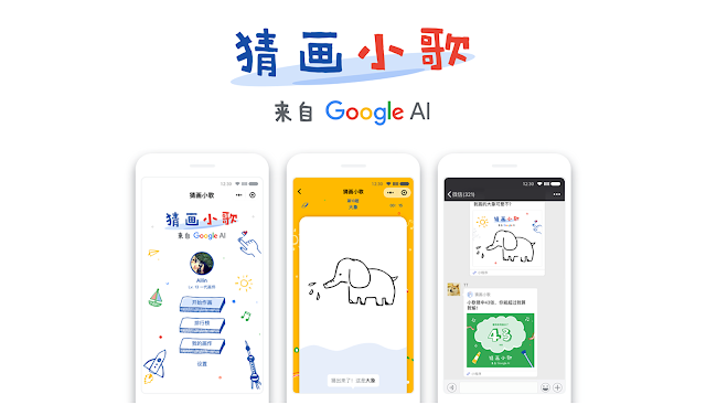 Google continues push into China with launch of WeChat AI game